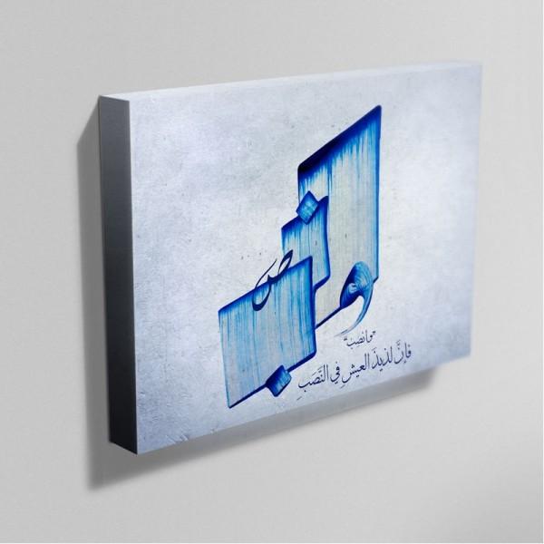 Arabic Calligraphy Wall Art - Wansab