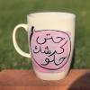 Her KERSH Hand-Painted Mug