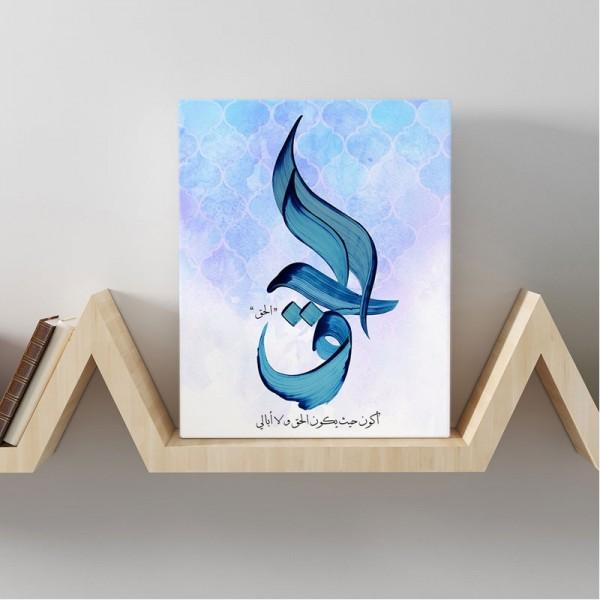 Arabic Calligraphy Wall Art - Alhaq