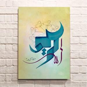 Arabic Calligraphy Wall Art - Allah Kareem