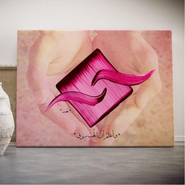 Arabic Calligraphy Wall Art - Love