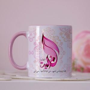 Arabic Calligraphy Mug - Alghaliah