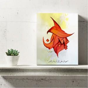 Arabic Calligraphy Wall Art - Lovers