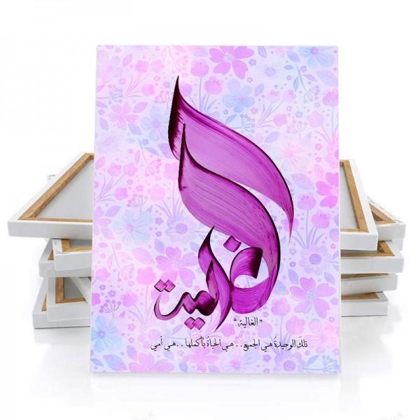 Arabic Calligraphy Wall Art - Alghalia