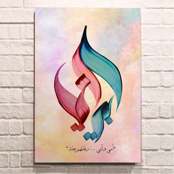 Arabic Calligraphy Wall Art - My Mom & Dad