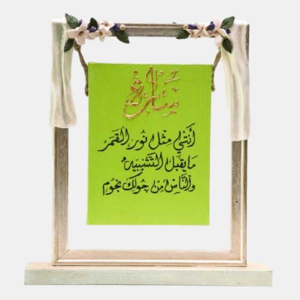 Handmade Name Frame - Green