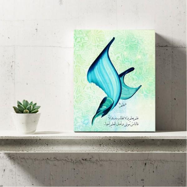 Arabic Calligraphy Wall Art - Elm