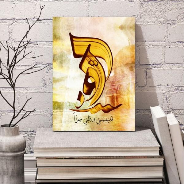 Arabic Calligraphy Wall Art - Al-Quds
