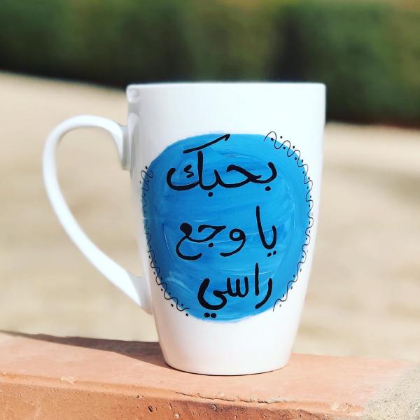 I Love You Hand-Painted Mug
