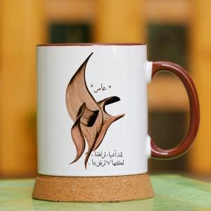 Arabic Calligraphy Name Mug - Brown