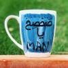 Ya Man Hand-Painted Mug