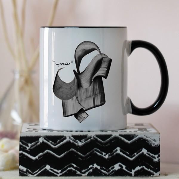 Arabic Calligraphy Name Mug - Black