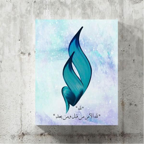 Arabic Calligraphy Wall Art - Lellah