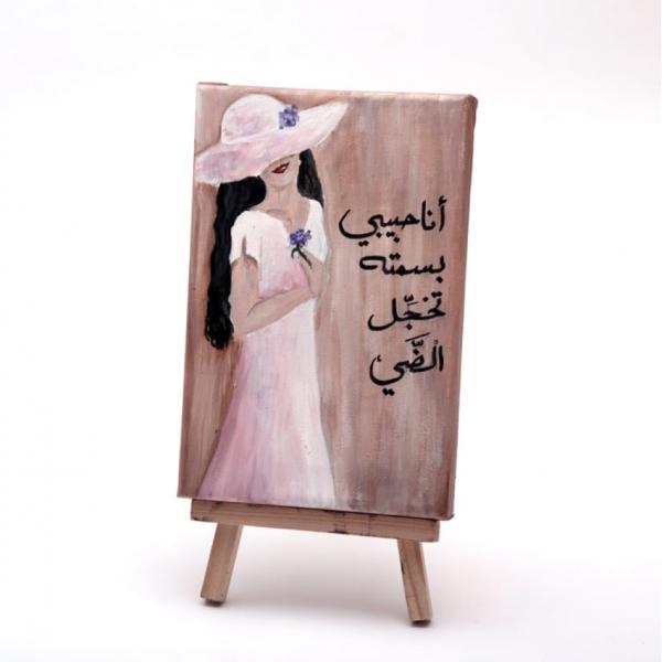 My Beloved Painting