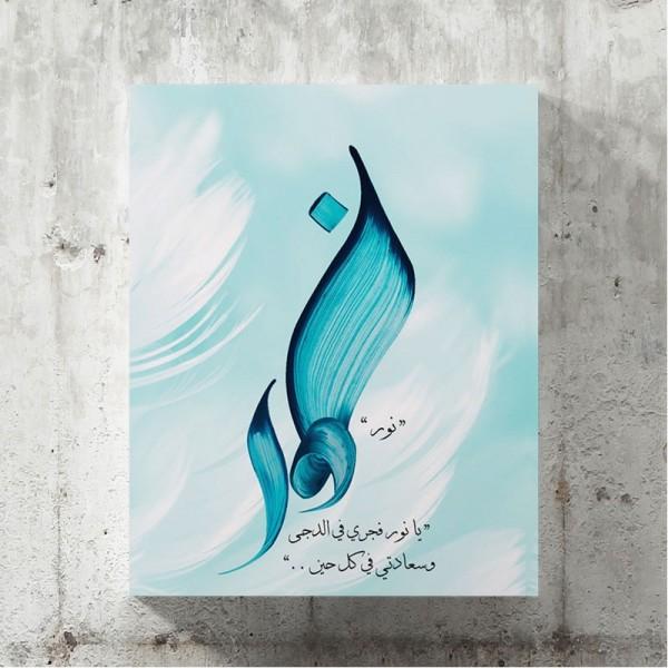 Arabic Calligraphy Wall Art - Name Design
