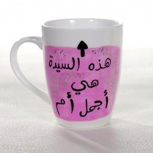 Beautiful Mom Hand-Painted Mug