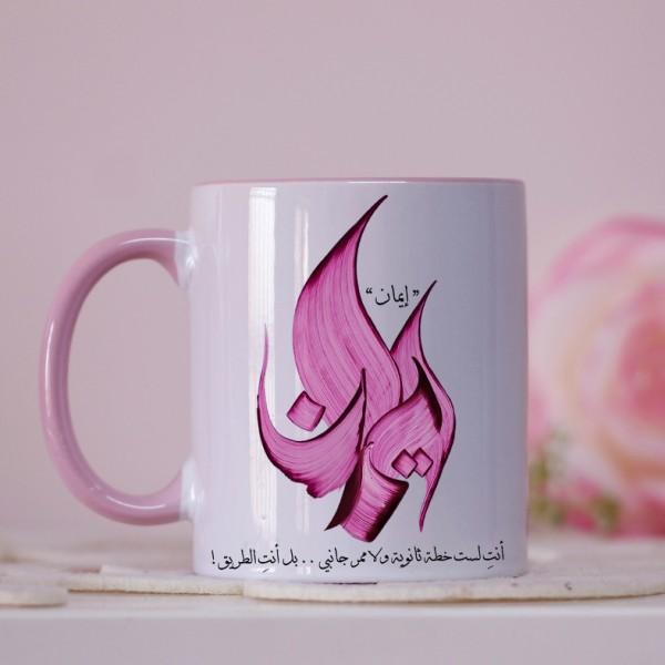 Arabic Calligraphy Name Mug - Pink