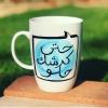 His KERSH Hand-Painted Mug