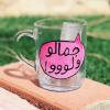 Your Beauty Hand-Painted Mug